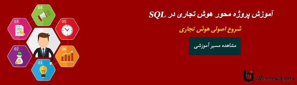 مسیر آموزشی هوش تجاری در SQL