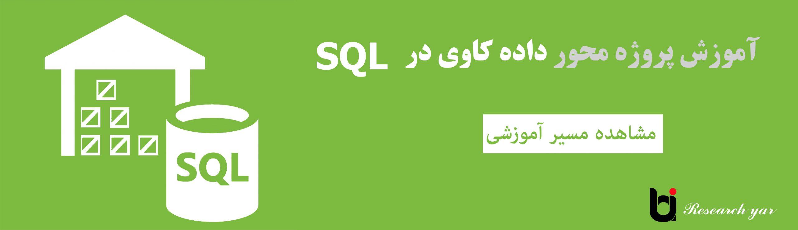 مسیر راه متخصص داده کاوی در SQL