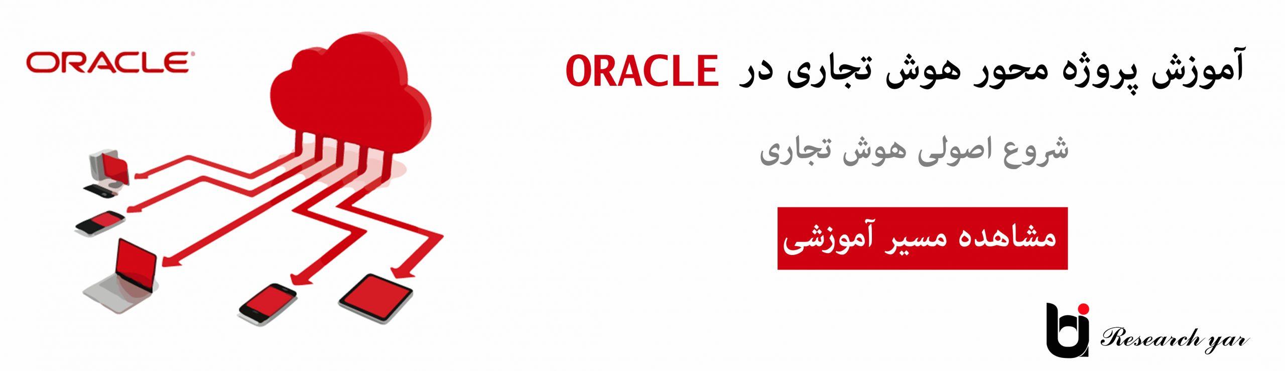 مسیر راه متخصص هوش تجاری در Oracle